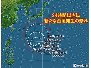 24時間以内に台風16号発生か 暴風域を伴って日本付近に接近の恐れ