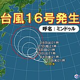 台風16号「ミンドゥル」発生 日本付近へ近づくおそれも