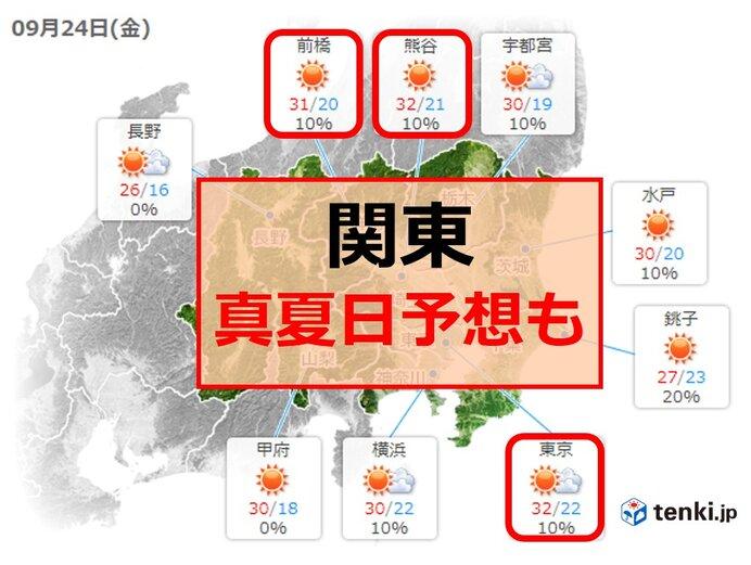 24日金曜の関東 昼間は残暑が続く 夜は傘マークがなくても雨の所も