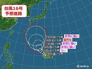 台風16号 28日には「猛烈な」勢力へ 来週後半は列島へ影響のおそれ