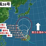 台風16号 急速に発達しつつ北上 週明けには日本の南で「猛烈な」勢力に