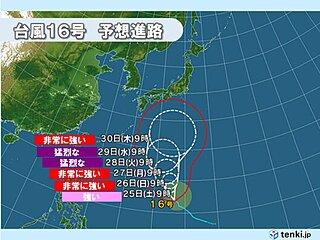 台風16号 「強い」勢力に 来週は本州に近づく恐れも マリアナ育ちの台風は要警戒