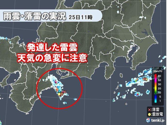 三重県 局地的に雷雲が発達 大気の状態が不安定 落雷や竜巻などの突風に注意