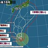 台風16号 あす27日には「猛烈な」勢力へ 週の後半には関東などにも影響のおそれ