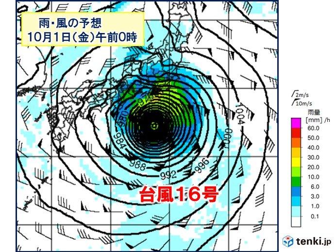 10月1日(金)頃 関東は大荒れか