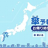 27日 お帰り時間の傘予報 九州と中国四国地方で雨 雷雨や激しい雨も