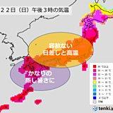 22日 西日本・東海エリアの天気と注意点