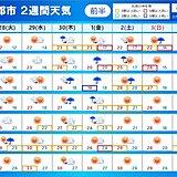 2週間天気 1日頃まで台風16号に注意を 台風一過の週末は晴天か