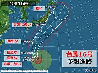 台風16号 「猛烈な」台風から「非常に強い」台風に変わったが 今後は再発達の予想