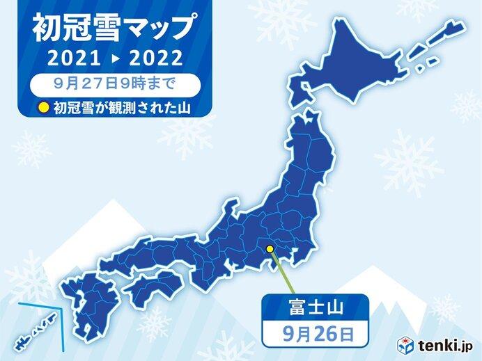 北海道の初冠雪は?
