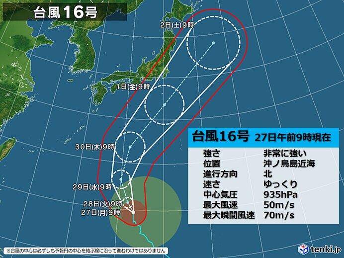 台風16号の動き