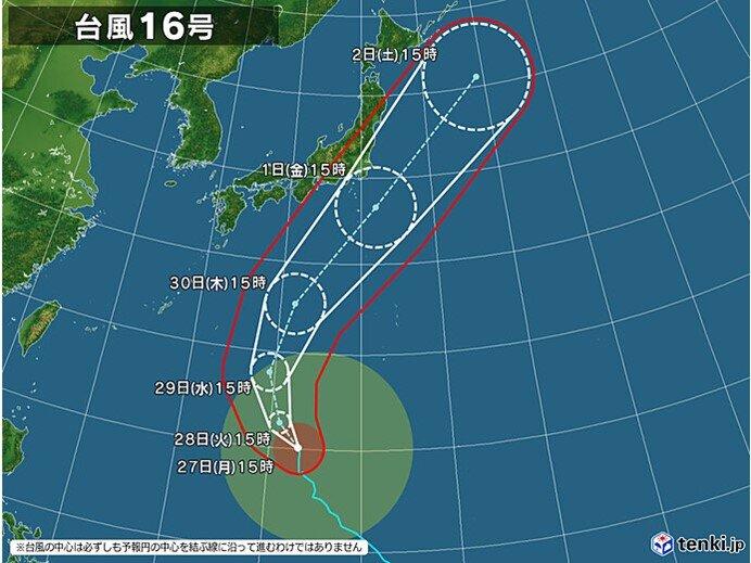 台風16号 雨の影響は?