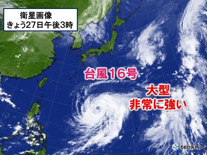 台風16号 大型で非常に強い台風に 過去の類似台風では記録的な大雨も