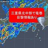 三重県に竜巻目撃情報