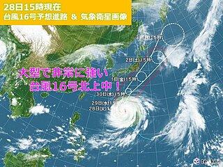 北陸 台風16号による影響とその後