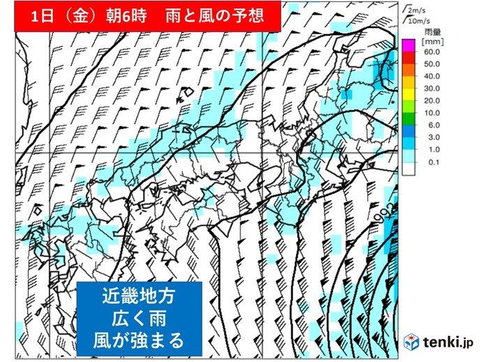 30日(木)~1日(水) 近畿地方にも台風を取り巻く雨雲がかかる