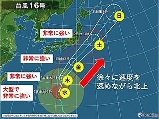 台風16号 非常に強い勢力で1日(金)に伊豆諸島に最接近 関東は広く雨 暴風も
