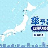 29日 お帰り時間の傘予報 九州や北海道など 折りたたみの傘を