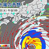 台風16号 伊豆諸島は記録的な暴風の恐れ 最大瞬間風速40~60メートル