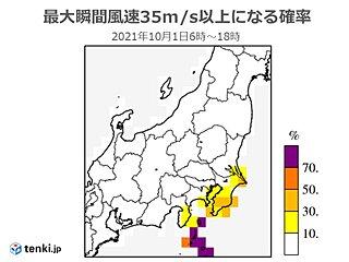 関東 10月1日(金)は荒れた天気の恐れ 台風への備えを