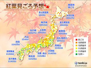 第1回「2021年紅葉見ごろ予想」 日本気象協会発表 全国的に平年並みの所が多い