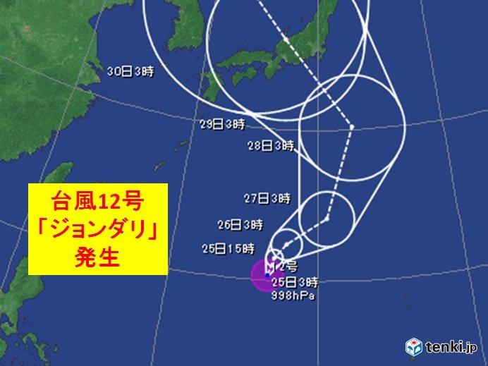台風12号「ジョンダリ」が発生しました