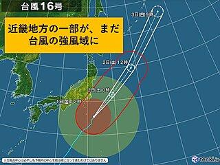 関西 台風が離れても高波・強風に注意