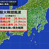 台風16号が近づく関東 最大瞬間風速30メートル超 土砂災害の危険度も高まる