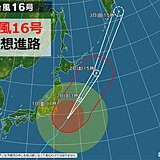 台風16号 関東は1日夜まで 暴風・高波に厳重警戒 土砂災害のおそれも