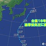 台風16号 温帯低気圧に変わる 引き続き高波に警戒・注意