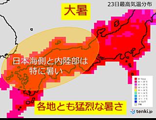 23日 西日本・東海エリアの天気と注意点