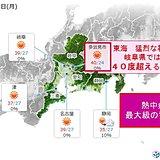 東海 40度超の所も 熱中症最大級の警戒