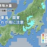 関東や東海 晴れていても油断禁物 にわか雨に注意