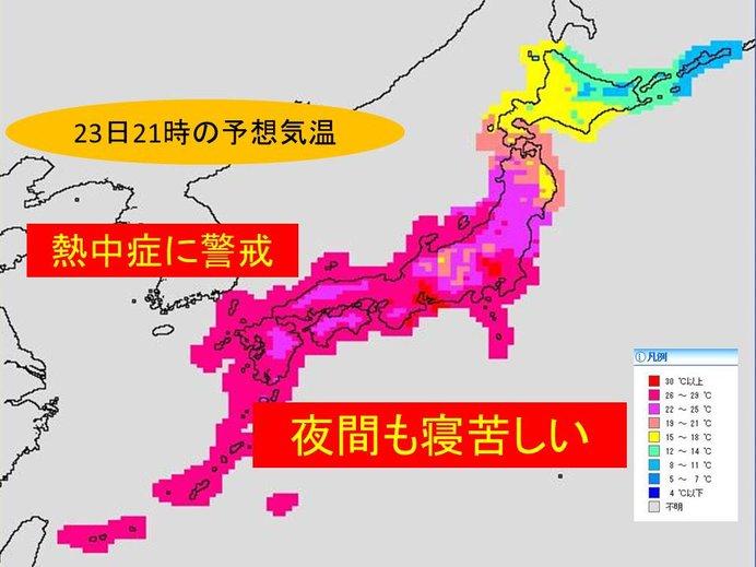 23日午後 西日本・東海の天気と注意点
