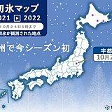宇都宮で「初霜」と「初氷」を観測 「初氷」は本州で今シーズン初