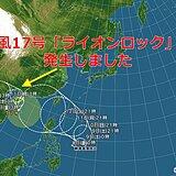 台風17号「ライオンロック」発生