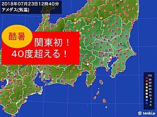 酷暑! 関東初!40度超え