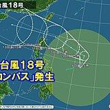 台風18号「コンパス」発生 超大型の台風