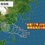 台風17号のほかに台風のたまごも 影響は