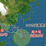 2つの台風発生中 台風18号は「超大型」で沖縄付近に影響も 台風シーズンまだ続く