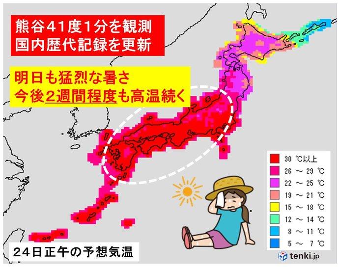 41度超の経験ない暑さ 8月入っても高温
