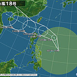 台風18号は「超大型」 沖縄は荒れた天気の恐れ