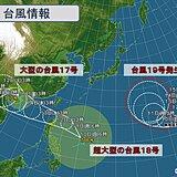 超大型の台風18号の影響で沖縄は荒天の恐れ 新たな台風のたまご 台風19号発生か