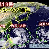 台風19号「ナムセーウン」発生