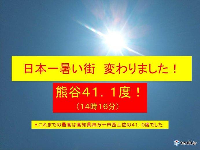 日本一暑い街 「熊谷」 41.1度!!