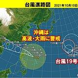 あす11日 沖縄は台風18号の影響 北海道は前線通過で荒れた天気の恐れ