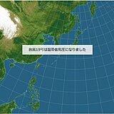 台風19号 温帯低気圧に変わりました