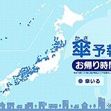 11日 お帰り時間の傘予報 東北から九州と沖縄で雨や雷雨