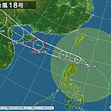 台風18号 沖縄は12日(火)にかけて影響続く 10月上旬に台風発生3個 今後は