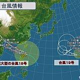 超大型の台風18号 沖縄は12日まで影響続く 台風シーズンもあと少し?